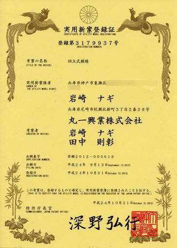 「実用新案登録証」・ぼかし・510.jpg