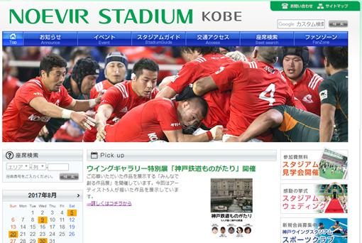 「神戸鉄道ものがたり」サッカー場WEBページ・510.jpg