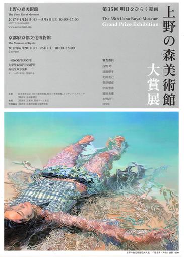 オモテ「上野の森美術館・大賞展ポスター」510.jpg