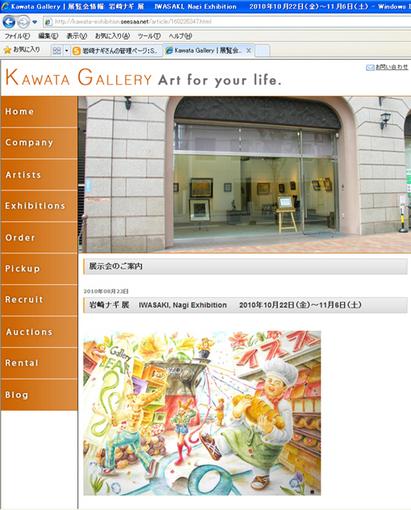 川田画廊HP「岩崎ナギ展ページ」・510.jpg