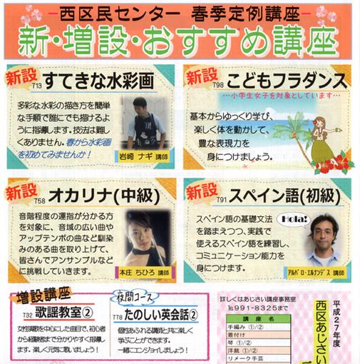 神戸市「西区民センター2015」募集パンフ(すてきな水彩)・510.jpg