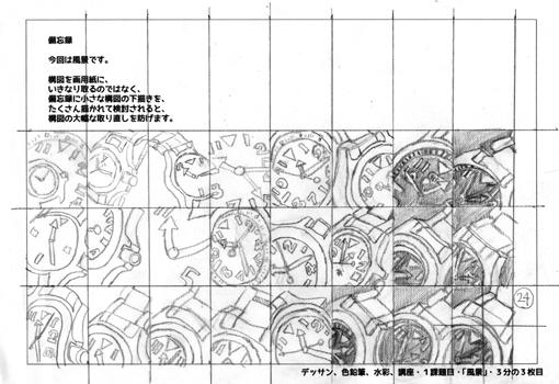 001・「アイデア出し」.jpg