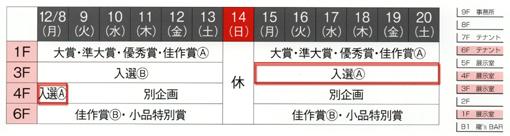002・日本の絵画2014「日程表」・510.jpg