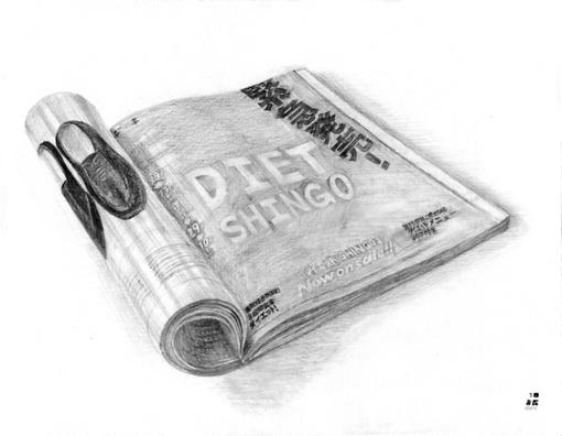003・デッサン完成「雑誌」・510.jpg