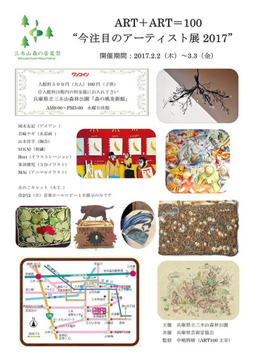 003・注目のアーティスト展「ポスター」510.jpg