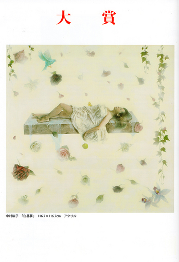 004・日本の絵画2014「パンフ」大賞・部分・510.jpg
