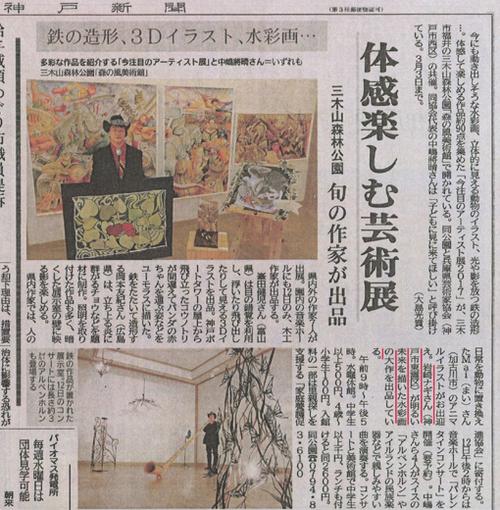 004・2017「神戸新聞・三木山記事・岩崎ナギ言及有」・510.jpg