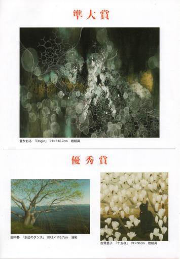 005・日本の絵画2014「パンフ」準大賞・優秀賞部分・510.jpg