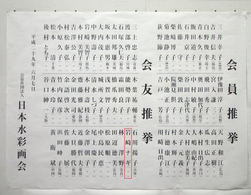 006・会友推挙の掲示・510.jpg