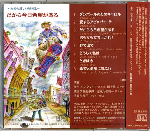 02・CD実物ウラ面「だから今日希望がある」・510.jpg