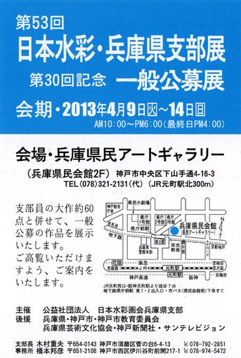 2013・春季「支部展」DMスナップ・510.jpg