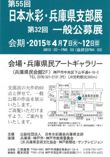 2015「兵庫支部展」DM・510.jpg