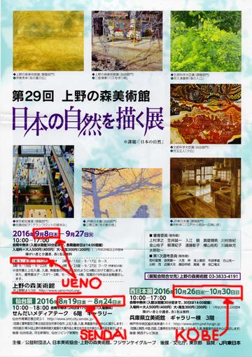 2016「日本自然・ポスター」・510.jpg