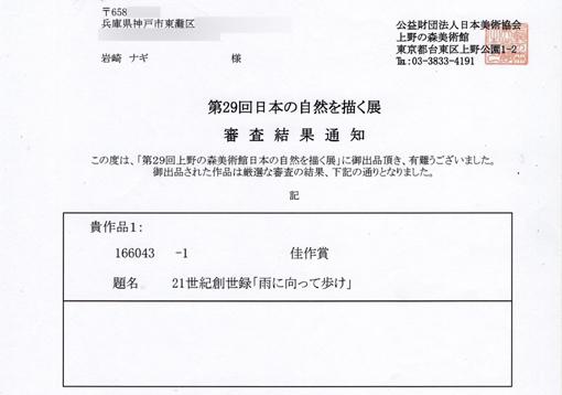 2016・入選者証・510.jpg