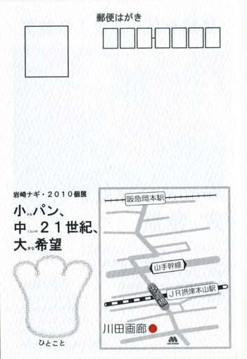 DMスナップ・オモテ・510.jpg