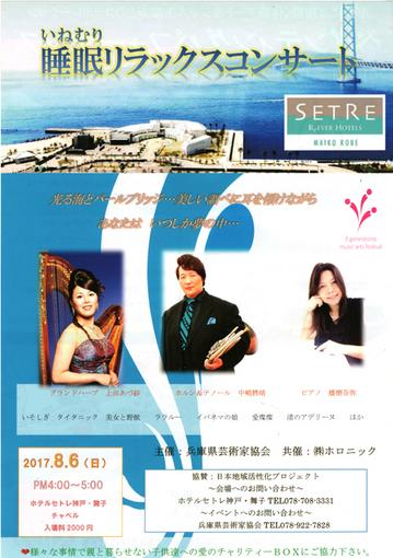 2017・8・6「コンサート面」ポスター・510.jpg