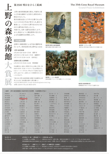 ウラ「上野の森美術館・大賞展ポスター」510.jpg