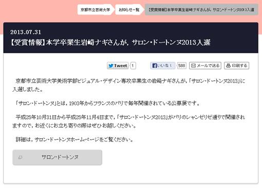 サロン・ドートンヌ入選情報「京都芸大」2013スナップ・510.jpg
