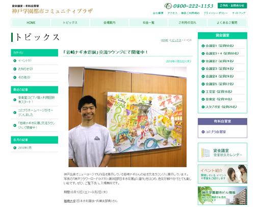 スナップ「コミプラHP・岩崎ナギ水彩展」紹介・510.jpg
