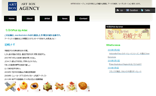 ピックアップアーティスト・スナップショット・510.jpg