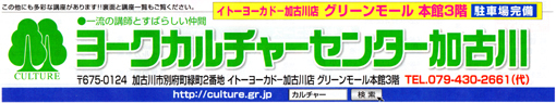 ヨーク連絡先・チラシより・510.jpg