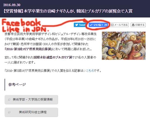 京芸受賞情報2016「ブログ用」.jpg