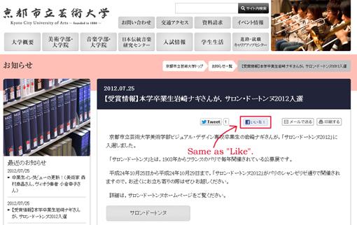 京芸HPいいね「お知らせ」・赤枠強調・510.jpg