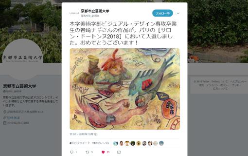 京都芸大「2018岩崎ナギ入選ツイッター」・510.jpg