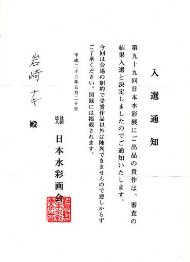 入選通知「2011・甲子園」.jpg