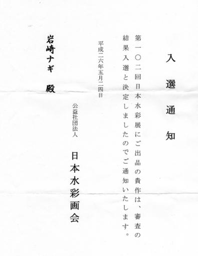 入選通知「2014日水」.jpg