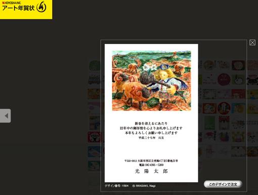 年賀状WEB「岩崎ナギ拡大」スナップ・510.jpg