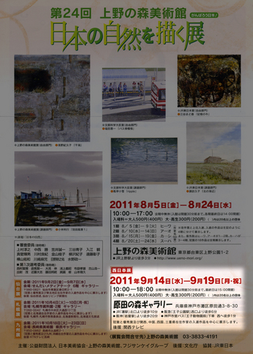 日本の自然を描く展・2011ポスター・510×712.jpg