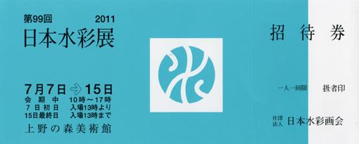 日水・2011・招待券.jpg