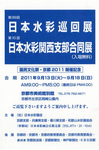 関西支部・合同展・510×768.jpg