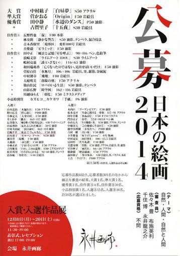 001・日本の絵画2014「パンフ」表紙・510.jpg
