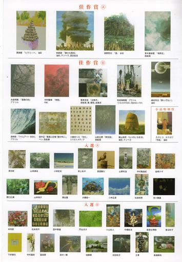 007・日本の絵画2014「パンフ佳作・入選」岩崎ナギ部分含む・510.jpg