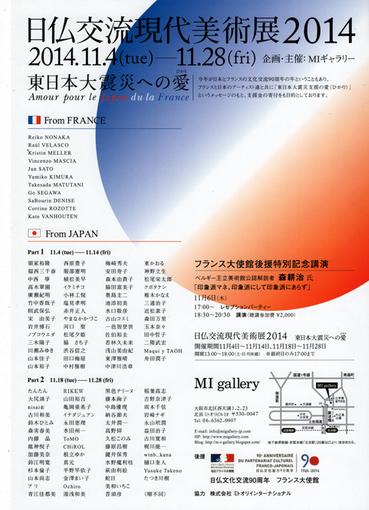 015・日仏交流現代美術展・ポスター・510.jpg