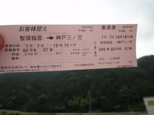 027・7月7日7番の搭乗券・510.jpg