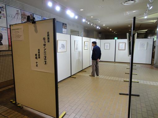 2012「デッサン講座展」01.JPG