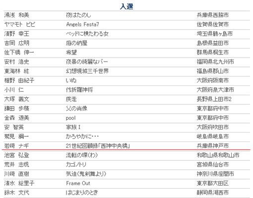 2013「アートムーブ入選者一覧・抜粋岩崎ナギ含む」・510.jpg