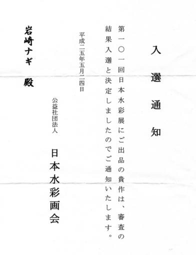 2013年・日本水彩「入選通知」・510.jpg