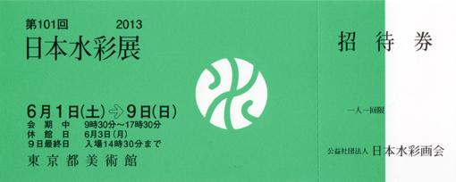 2013年・日本水彩「招待券5枚」・510.jpg