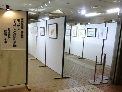 2014・デッサン講座展・510・01.JPG