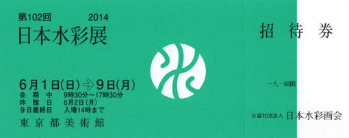 2014年「日水・招待券」.jpg