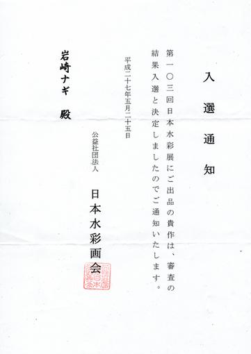 2015「日水・入選証」・510.jpg