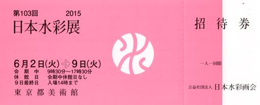 2015年「日水入場券」・510.jpg